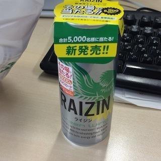 raizin2016.jpg